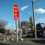 中国料理 珍味軒 - 外看板@2011.12