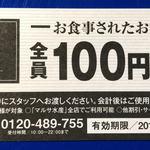 まるさ水産 - 100円引き券