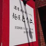 麺屋 とり仁 - 看板♪