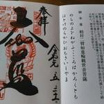 カフェ フクバコ - ご朱印 石山寺