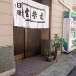 108117430 - JR元町駅東口からすぐ