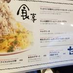 炉地バル 八兵衛 - 食事&甘味メニュー