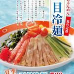 長崎ちゃんめん - 夏の冷麺フェア