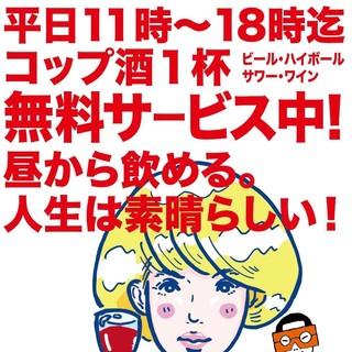 【お知らせ】平日11時~18時迄コップ酒1杯無料サービス中♦