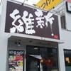 越後維新 湯沢本店