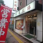 翠凰楼 - お店入口