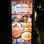 トルコ料理 アンカラ - 3