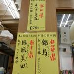 四ツ木製麺所 - ご主人が厳選された本日の日本酒