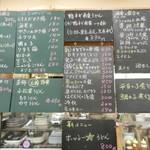四ツ木製麺所 - ボードに書かれた豊富なお品書き