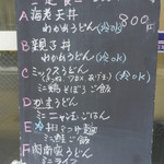 四ツ木製麺所 - 外にボードに書かれた本日のお食事メニュー