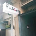 鉄板 あらた - 入り口。場所わかりにくいです(☆。☆)