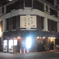 やきとり酒場 かづさ屋 - 東洞院六角の東南角 「お肉やさんのハンバーグ」看板が目印