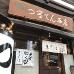 つるてん生楽 - 元町通商店街5丁目の人気そば・うどんのお店「つるてん生楽 西店」さんです(2019.5.21)
