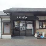 サフラン - 外観(2019.4.21)