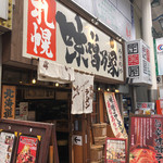 味噌乃家 - お店の外観