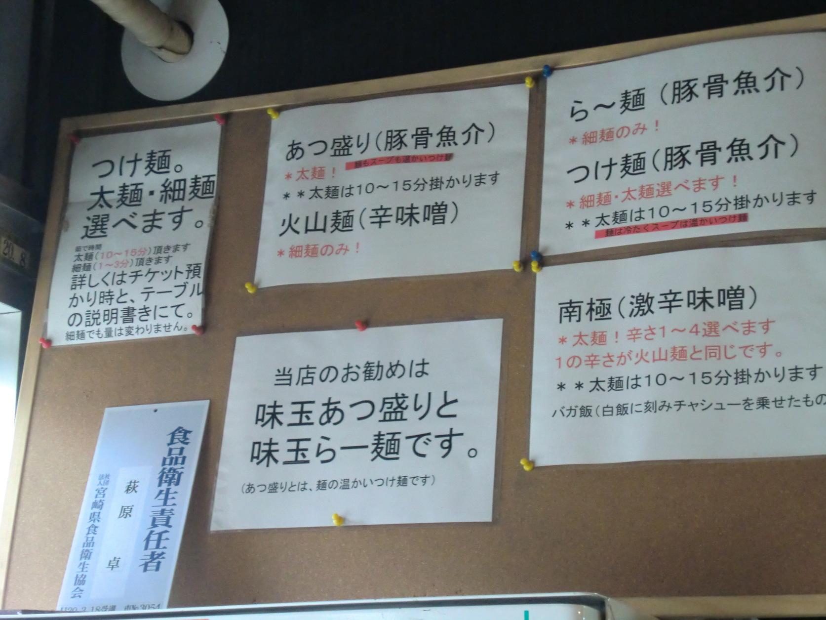 麺歩 バガボンド 本店
