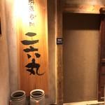 日本酒・海鮮 二六丸 - 外観