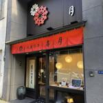 庵月 - 紅×漆黒がトレードマークの「庵月」さん。心斎橋からすぐの立地も便利ですヽ(´▽`)/