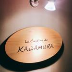 ラ キュイジーヌ ド カワムラ - イタリアンからフレンチに変わったよ♪