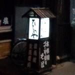 日本そば・うどん ひらのや - 最南端蕎麦処とある