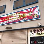 みつぼ - 尼崎商店街の中の…