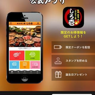 ★☆ホルモン家しろ壱の公式アプリ登場☆★