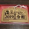 5F ザ スカイツリーショップ - 料理写真:新元号 記念クッキー