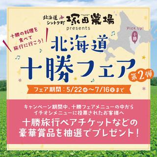 ★北海道十勝フェア-第2弾-★フェア期間5/22~7/16迄