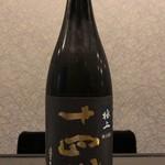 日本酒Bar やわらぎ - 十四代 純米大吟醸 極上諸白(ごくじょうもろはく)