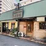 108179577 - 八尾駅から数分のところにありますレトロな喫茶店「香留壇」さん☆彡