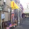 虎と龍 姫路フォーラス前店