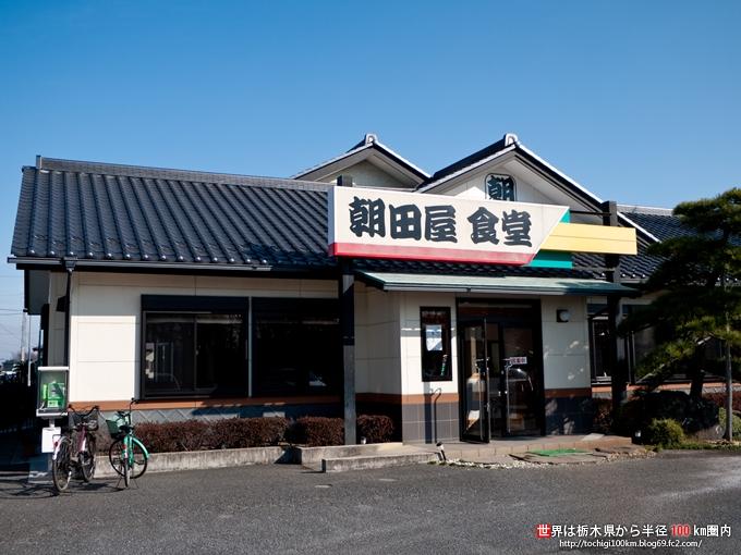 朝田屋食堂 name=