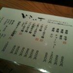 麻布麺房どらいち - メニュー