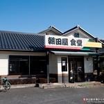 朝田屋食堂 -