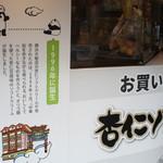 108187827 - 杏仁ソフト