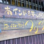 タリカロ - 「南インド系辛口料理店」まさにその通りです (´༎ຶོρ༎ຶོ`)