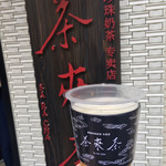 茶來茶 - 黒糖タピオカミルクティー