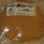 蔵屋鳴沢 - パン祖のパン