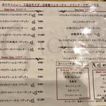 マジックレストラン&バーGIOIA 銀座 - メニュー
