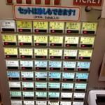 108198460 - メニュー(券売機)