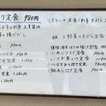 小鮎 - 本日のメニュー
