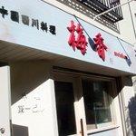 中国四川料理 梅香 - 外観はあまり目立たないですねぇ、お店より先にランチメニューの黒板が目に付きましたから