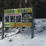 1082931 - 山中にあった看板です。