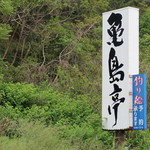 亀島亭 -