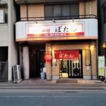 中華料理ぼたん - お店、外観。