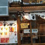 串カツ キンザン -