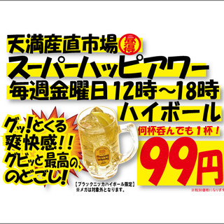 毎週金曜12時~18時スーパーハッピーアワーハイボール99円