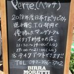 ペルテ - 店先の案内(2019/05/22撮影)