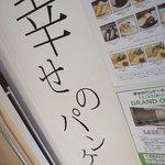 Shiawasenopankeki -