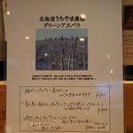 トラットリア・アルモ - 北海道うらやま農園さんのグリーンアスパラ
